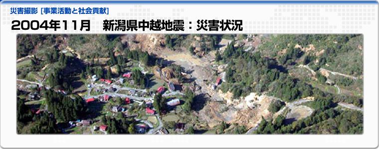 2004年11月 新潟県中越地震:災害状況 | CSR(環境・社会活動) | 株式 ...